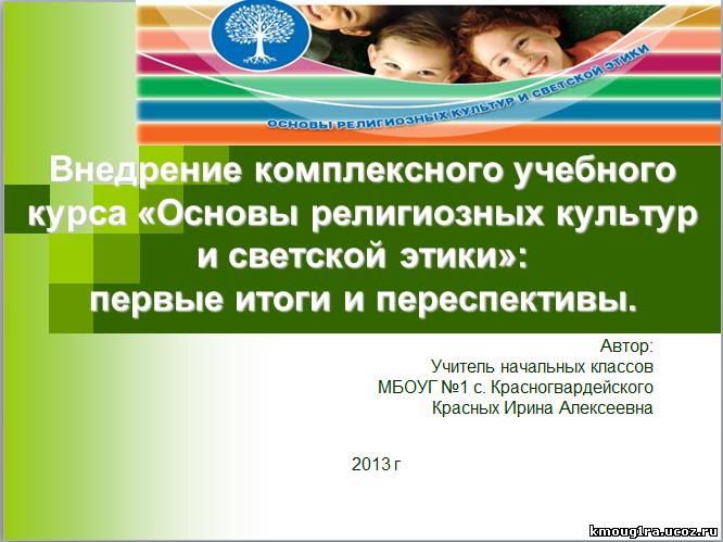 Доклад по светской этике 3230